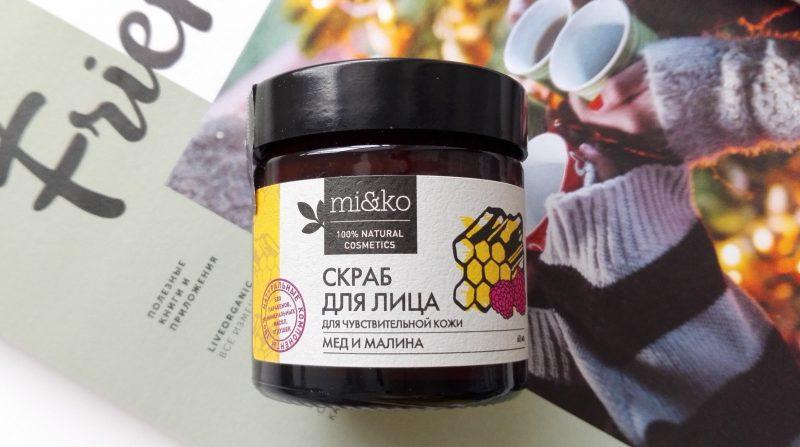 Скраб для лица Мико мед и малина