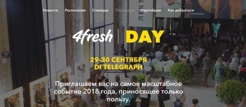 4fresh DAY-2018