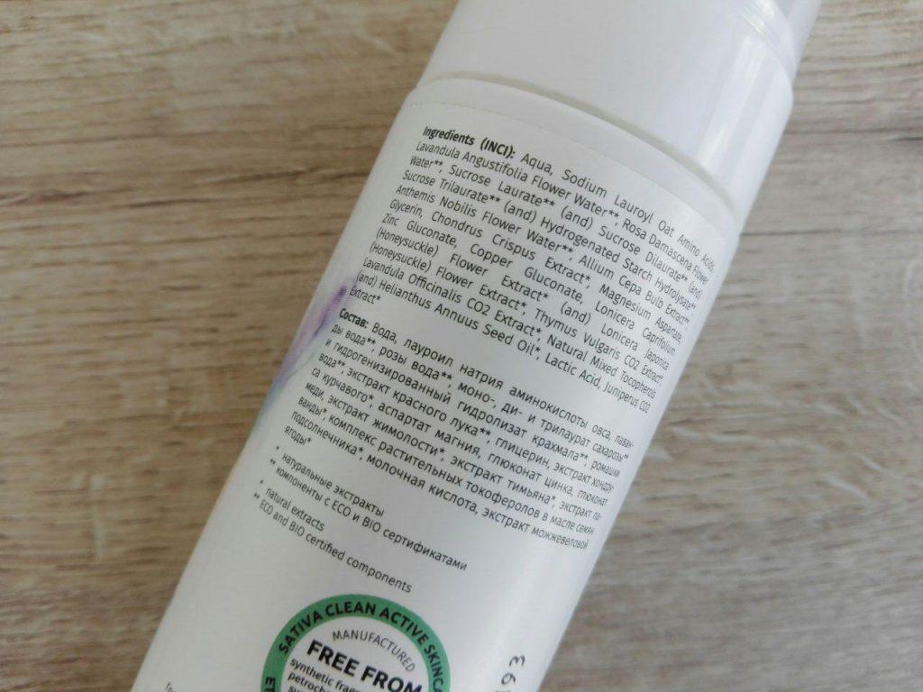 Пенка 2 в 1 для очищения и снятия макияжа №53 Sativa