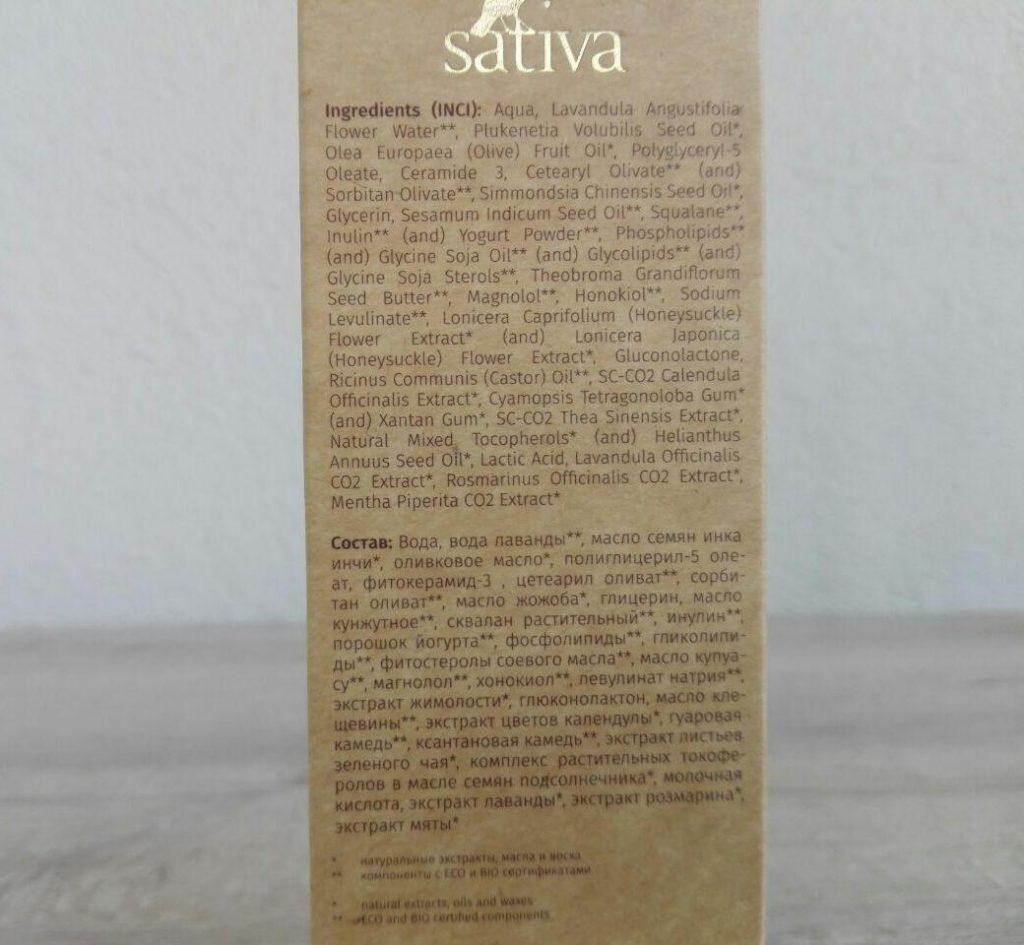 Сыворотка для лица Sativa №82