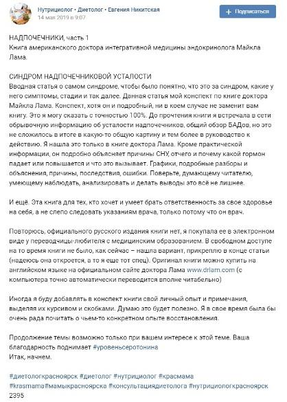 Евгения Никитская нутрициолог ворует статьи