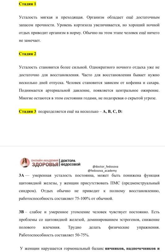 Онлайн академия доктора Федосовой. Разоблачение. Доктор-вор