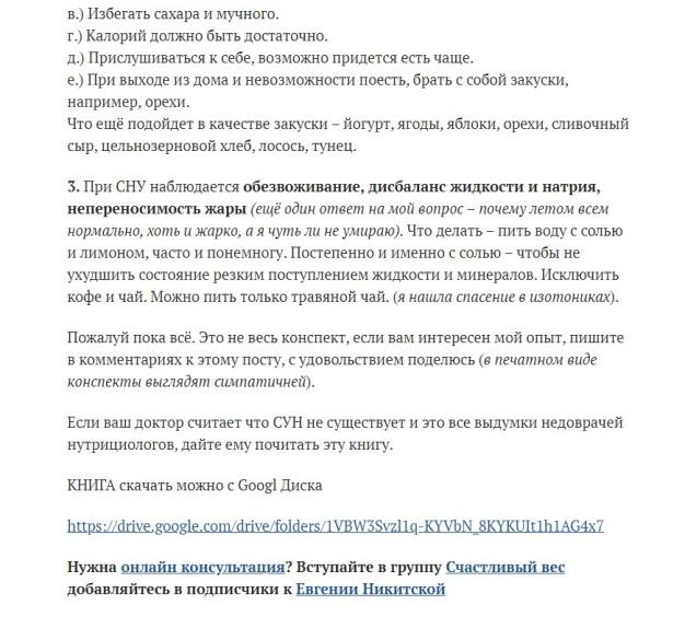 Нутрициолог Евгения Никитская ворует статьи