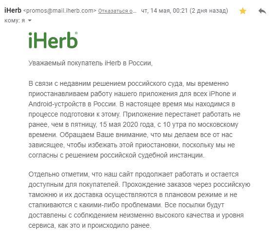 Приложение iHerb больше не работает