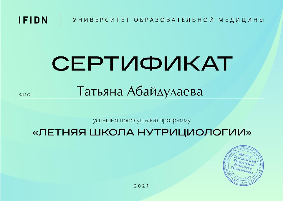 Сертификат Летняя школа нутрициологии